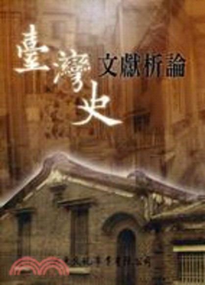 臺灣史文獻析論(平裝)