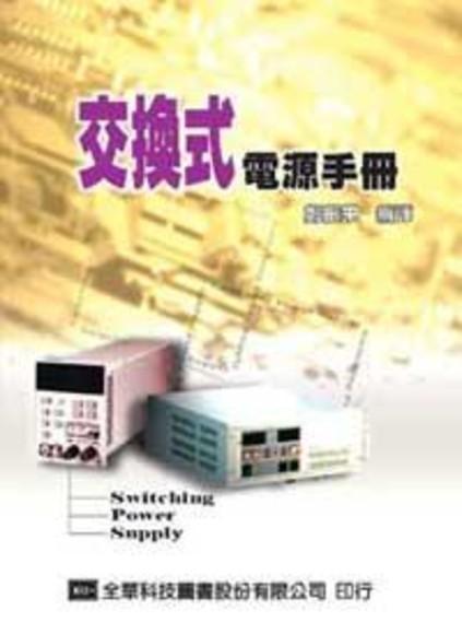 交換式電源手冊
