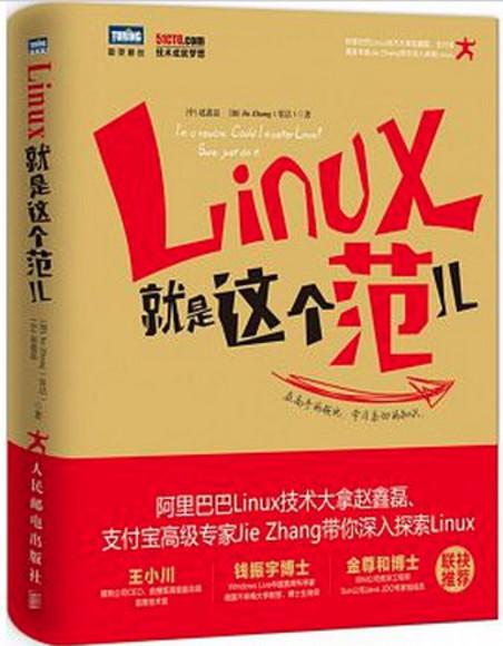 Linux就是這個范兒
