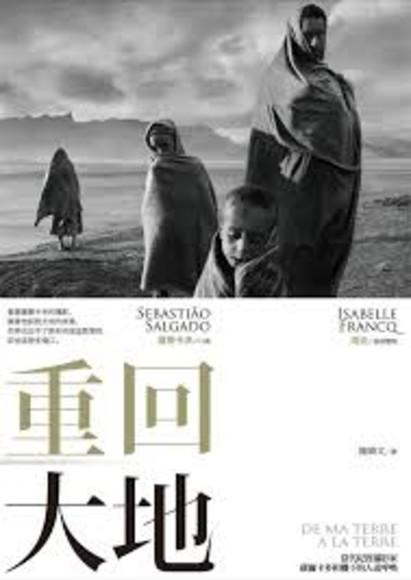 重回大地:當代紀實攝影家薩爾卡多相機下的人道呼喚(限量電影版書衣)