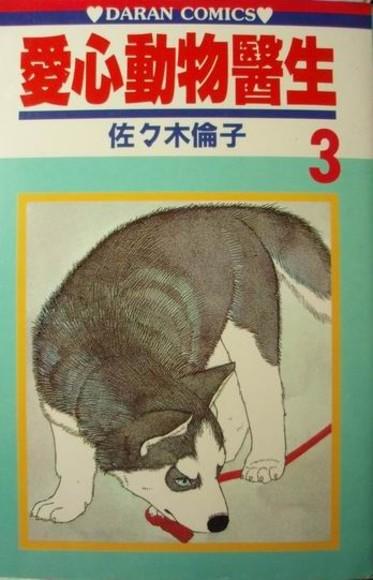 愛心動物醫生(3)