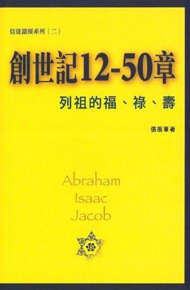 創世記12-50章