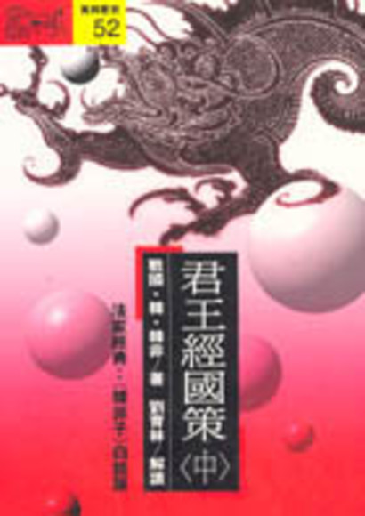 君王經國策:法家經典《韓非子》白話版(中)
