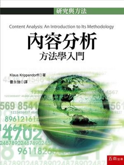 內容分析:方法學入門 Content Analysis: An Introduction to Its Methodology