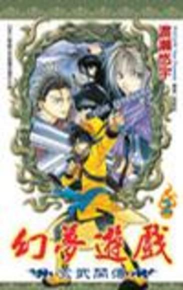 幻夢遊戲 玄武開傳 02