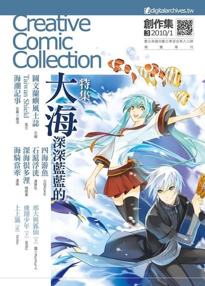 Creative Comic Collection 創作集 3