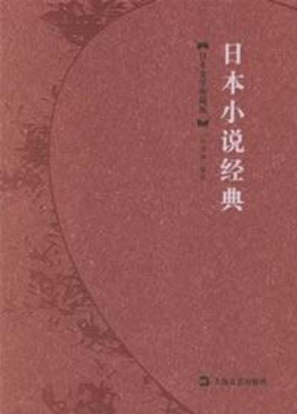日本小说经典