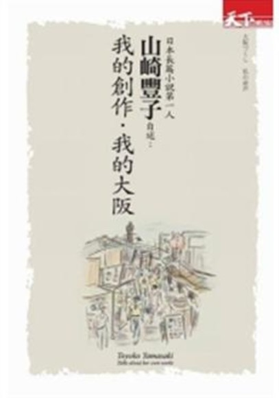 日本長篇小說第一人山崎豐子自述作品2:我的創作‧我的大阪