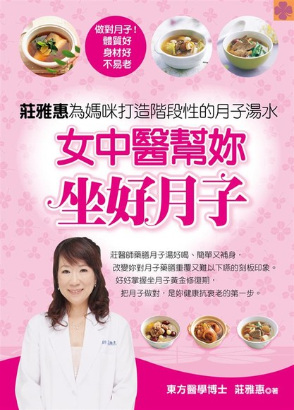 女中醫幫妳坐好月子: 莊雅惠為媽咪打造階段性的月子湯水 (第2版)