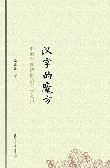 漢字的魔方