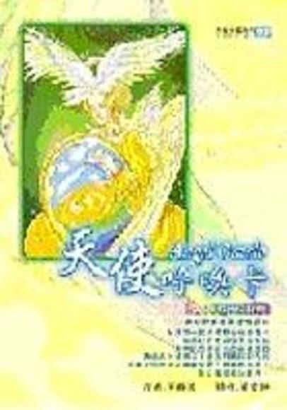 天使呼喚卡 (書+卡)