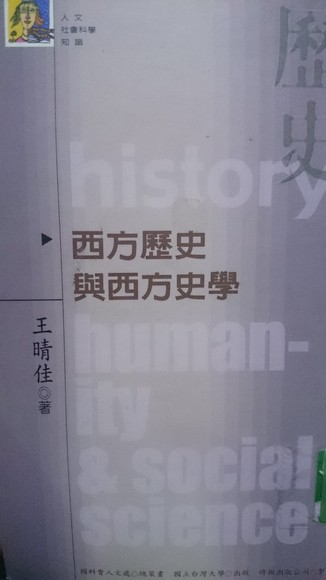 西方歷史與西方史學