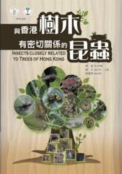與香港樹木有密切關係的昆蟲