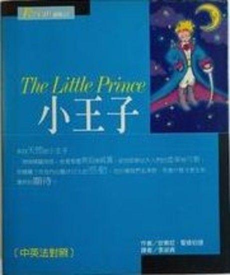 小王子〔中英法對照〕