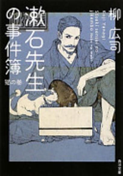 漱石先生の事件簿猫の巻