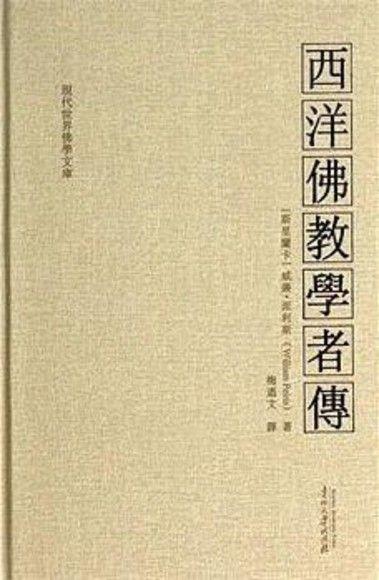 西洋佛教学者传