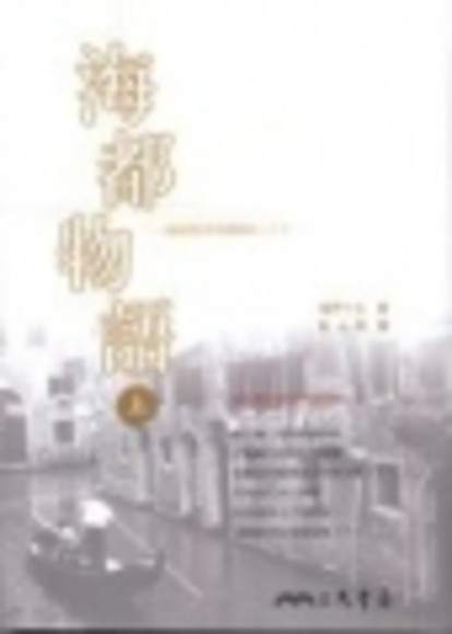 海都物語(上)