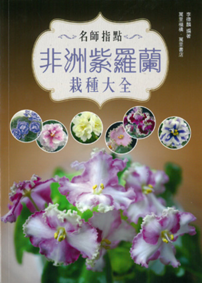 名師指點非洲紫羅蘭栽種大全