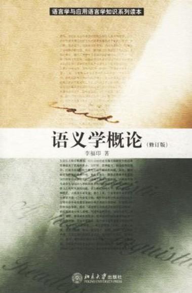 语义学概论/语言学与应用语言学知识系列读本