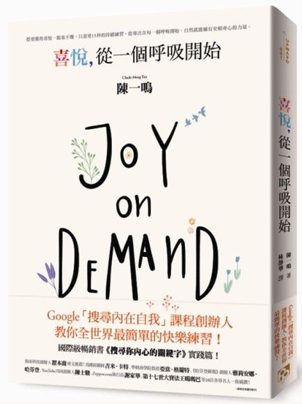 喜悅,從一個呼吸開始:Google「搜尋內在自我」課程創辦人教你全世界最簡單的快樂練習!