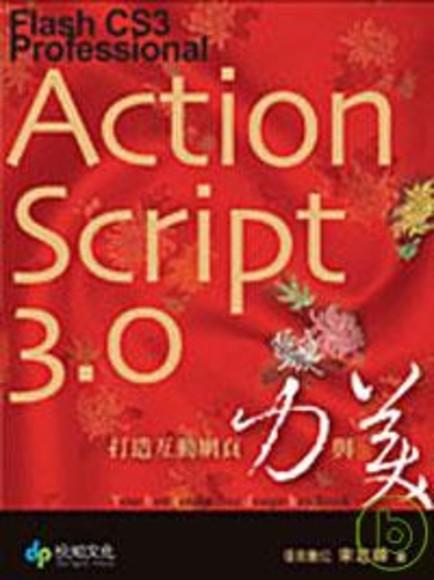 Flash CS3 Professional ActionScript 3.0 (附CD)
