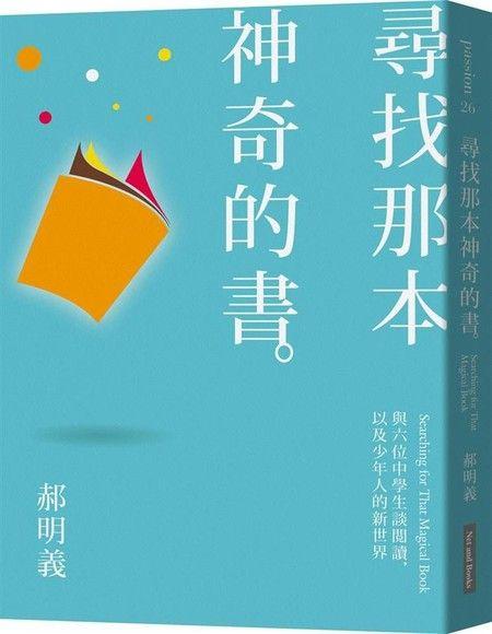 尋找那本神奇的書:與六位中學生談?讀,以及少年人的新世界