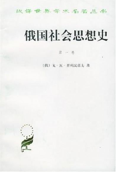 俄国社会思想史(第一卷)