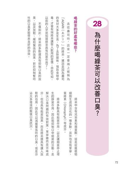 日本醫生驚人的健康祕訣