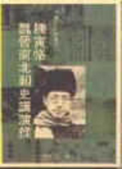 陳寅恪魏晉南北朝史講演錄
