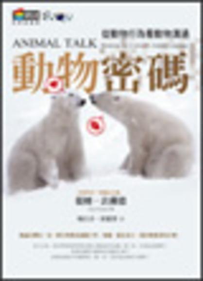 動物密碼:從動物行為看動物溝通(平裝)