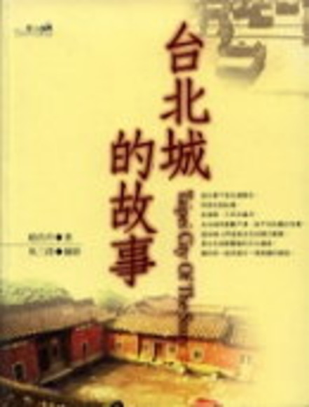 台北城的故事(平裝)