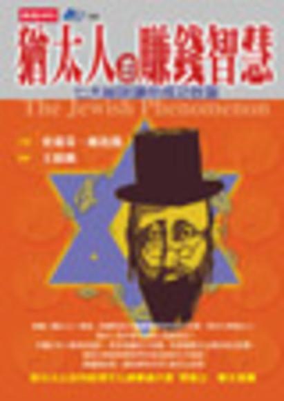 猶太人的賺錢智慧