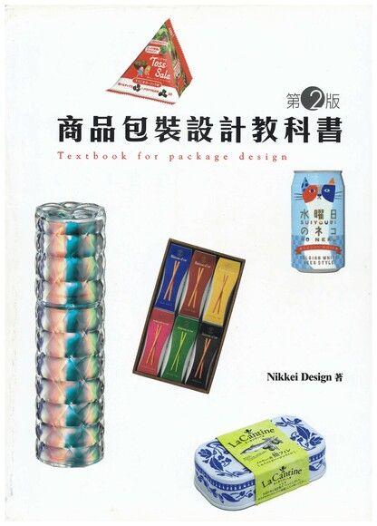 商品包裝設計教科書 (第2版)
