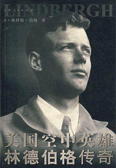 美國空中英雄林德柏格傳奇