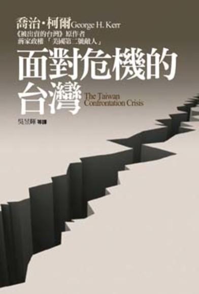 面對危機的臺灣(平裝)