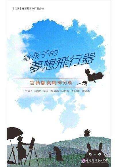 給孩子的夢想飛行器:宮崎駿與精神分析