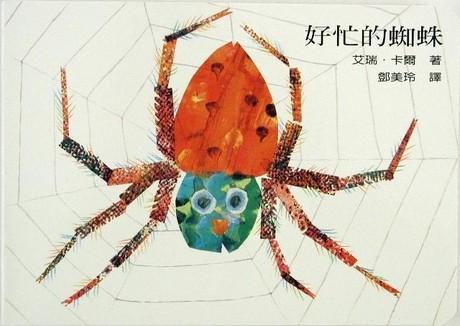 好忙的蜘蛛(精裝)