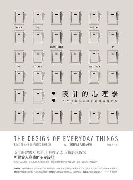 設計心理學