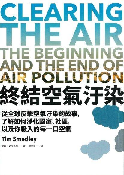 終結空氣汙染