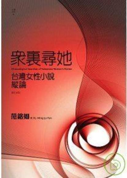 眾裡尋她:台灣女性小說縱論(修訂版)(平裝)