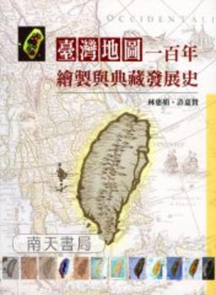 台灣地圖一百年繪製與典藏發展史