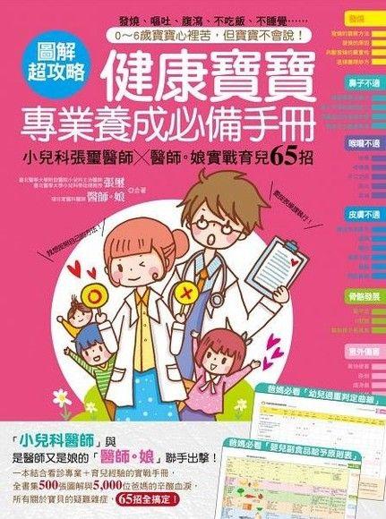 健康寶寶專業養成必備手冊:小兒科張璽醫師x醫師。娘實戰育兒65招!