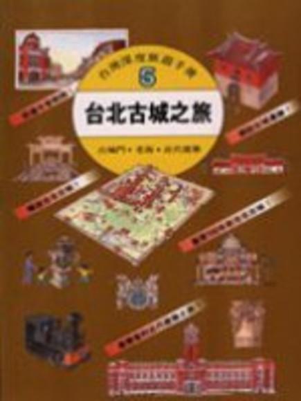 台北古城之旅