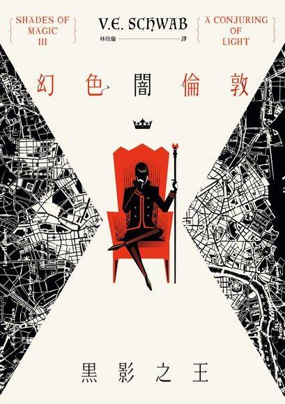 幻色闇倫敦三部曲:黑影之王