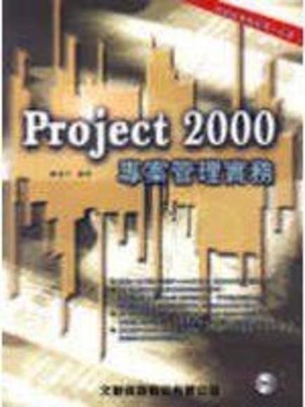 Project 2000 專案管理使用寶典