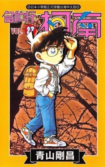 名偵探柯南(27)