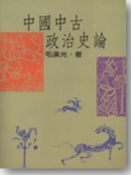 中國中古政治史論(平裝)