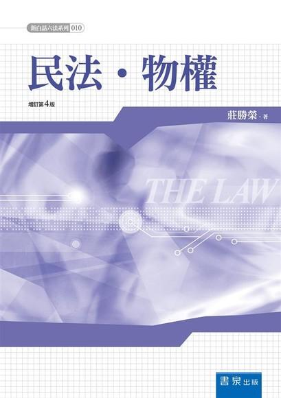 民法物權 (增訂第4版)