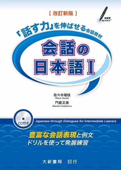 會話日本語Ⅰ 改訂新版 (附有聲CD1片)