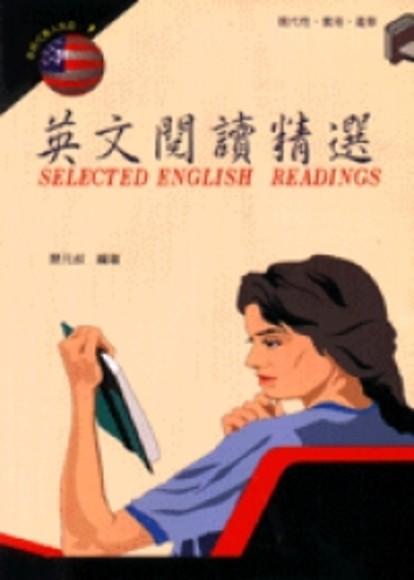 英文閱讀精選